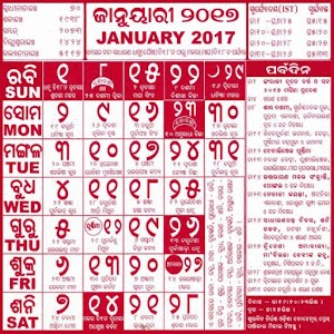 Free Odia Calendar 2017 APK for Windows 8 | Download Android APK ...