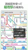 Screenshot of NAVITIME Transit Tokyo Japan