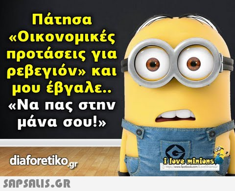 Πάτησα «Οικονομικές Προτασεις για ρεβεγιόν» και μου έβγαλε.. «Να πας στην μάνα σου!» diaforetikor ilove, Minions facebook.com .gr
