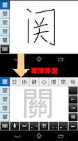 Screenshot of 精品漢筆