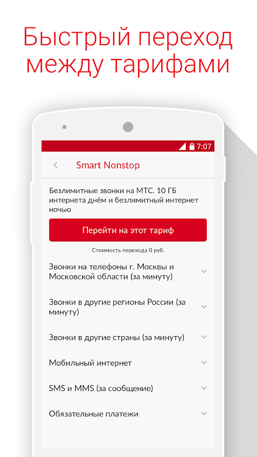 Мой МТС Screenshot 11