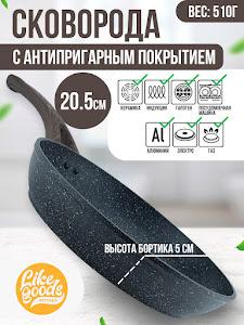 Сковорода серии Like Goods, LG-11902