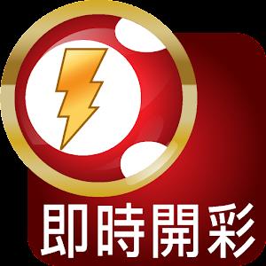 六合彩 - 即時開彩(Live!) Online PC (Windows / MAC)