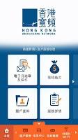 Screenshot of HKBN My Account App