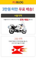 Screenshot of 퍼블로그:무료 퀵배송-포토북,사진인화,액자,폰케이스