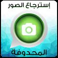 App استرجاع صور الواتس اب Prank APK for Kindle