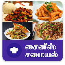 Chinese Food Collection Tamil