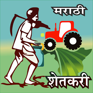 Download free Farmer App in Marathi for PC on Windows and Mac