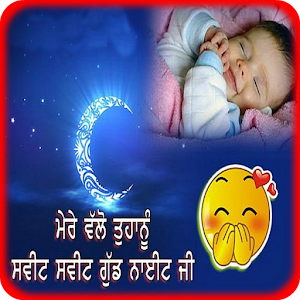 Punjabi Good Night HD Images