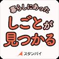 App バイト•パートの求人検索 スタンバイ APK for Kindle