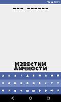 Screenshot of Бесеница 2015