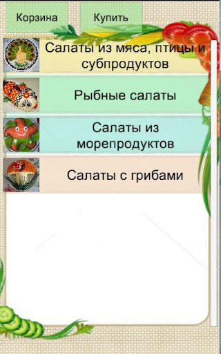 Рецепты Салаты - screenshot
