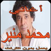 اغاني محمد منير بدون انترنت