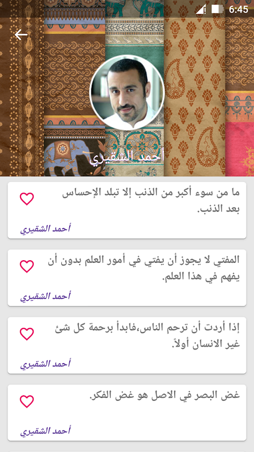 Zad | Arabic Mood Quotes Screenshot 5