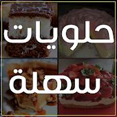 Download حلويات سميرة ومنال وحورية 2016 APK to PC