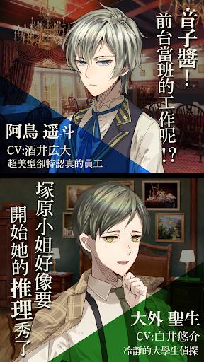 逃脫冒險遊戲 黃昏旅店 screenshot 3