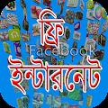 App ফ্রি ইন্টারনেট সবসময় ~ 2017 APK for Kindle