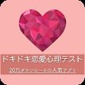 ドキドキ★恋愛心理テスト♪ APK for Kindle Fire