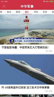 App China Military apk for kindle fire