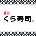 App くら寿司予約アプリProduced by EPARK apk for kindle fire