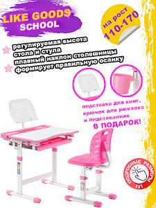 Парта детсткая, C302B/розовый-белый/2