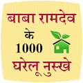 Download Baba Ramdev ke 1000 nuskhe APK for Android Kitkat
