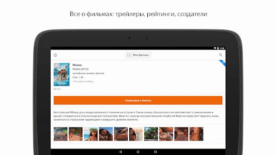 КиноПоиск Screenshot