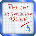 Free Download Тест по русскому языку 2017 APK for Samsung