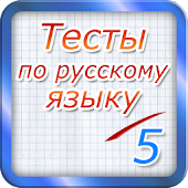 Тест по русскому языку 2017 APK for Ubuntu