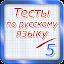 Тест по русскому языку 2017