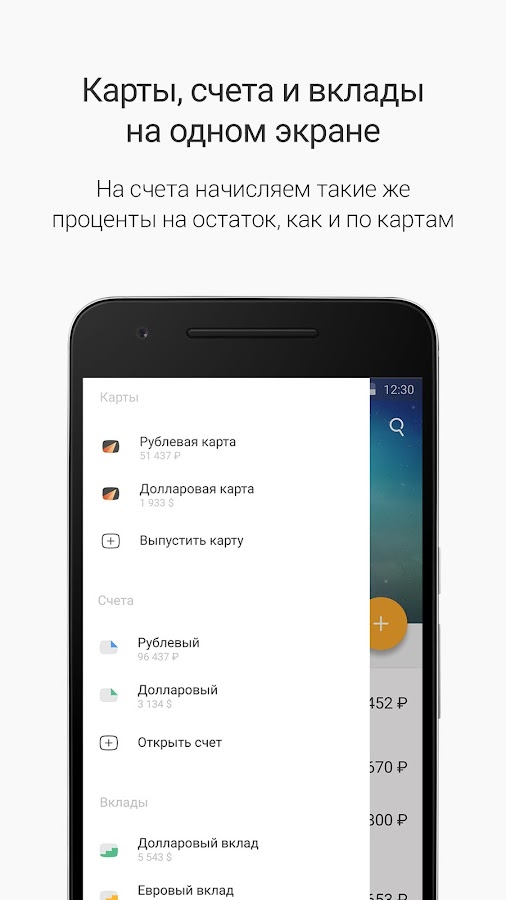 Рокетбанк Screenshot 2