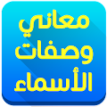 Download معاني وصفات الاسماء APK for Android Kitkat