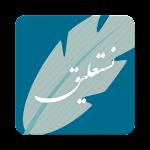 persian calligraphy Icon