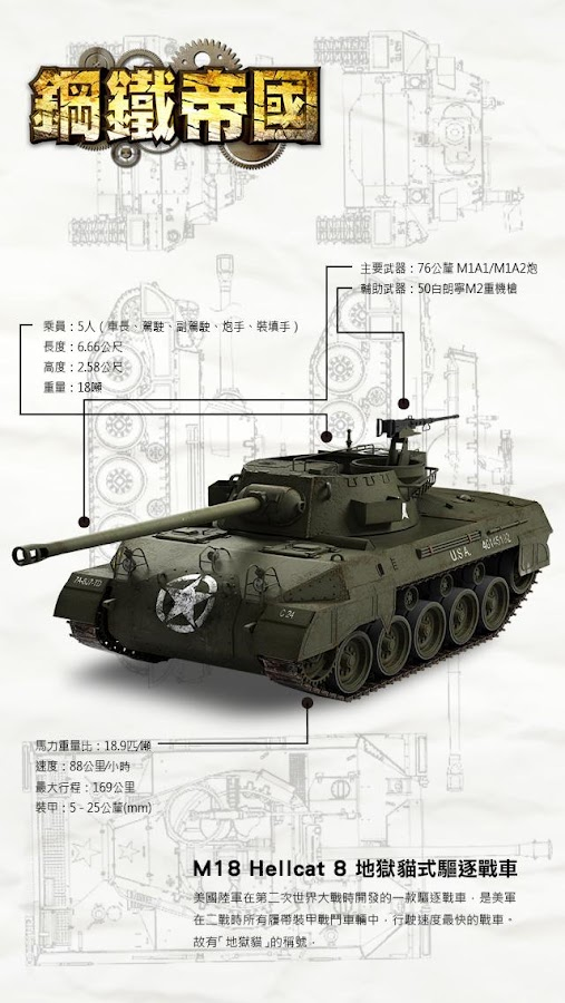 鋼鐵帝國 - War of Tanks - Screenshot 12