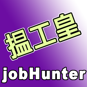 job Hunter 搵工皇