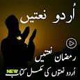 Urdu Naats Best Collection