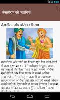 Screenshot of Tenaliraman stories in hindi
