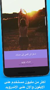 App كلمني شات دردشه تعارف مواعدة❤ APK for Windows Phone
