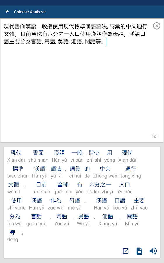 Chinese English Dictionary & Translator 英漢字典|漢英字典 Screenshot 12