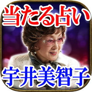 Download VIP推薦/鑑定50年【当たる占い】宇井美智子 For PC Windows and Mac