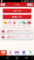 Screenshot of ROUND1 ラウポケ