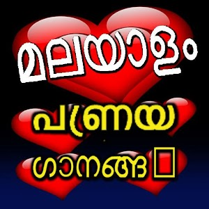 Download Malayalam Love Songs For PC Windows and Mac