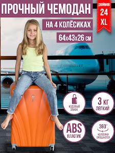Чемодан, серии Like Goods, LG-12871