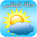 Download حالة الطقس APK for Android Kitkat