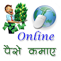 Download Online पैसे कमाए APK for Android Kitkat
