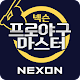 Nexon baseball Master 2015