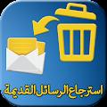 App إسترجاع الرسائل المحذوفة APK for Kindle