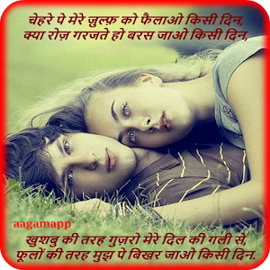 Hindi Love Shayari Latest 2017