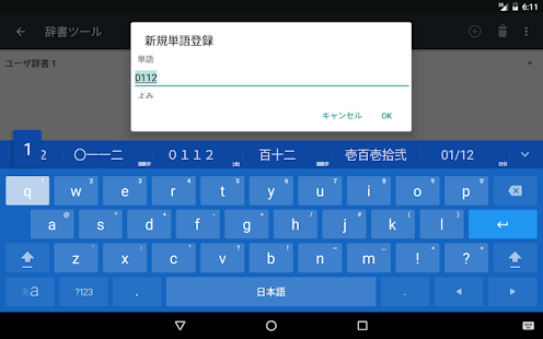 Google 日本語入力 Screenshot