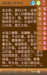 【三國通】 이미지[5]